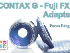 大環版 Contax G鏡 轉接Fujifilm X 轉接環 無限遠可合焦 G21 G28 G35 G45 G90 ContaxG FX微單眼