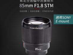 【6期0息】Viltrox 唯卓85mm F1.8 STM SONY E全片幅 2019自動對焦版 NEX鏡頭 定焦鏡 大光圈 人像鏡 A7/A9 平輸