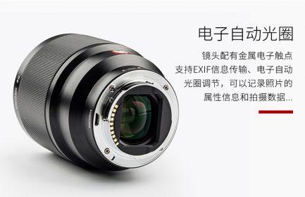 【6期0息】Viltrox 唯卓85mm F1.8 STM SONY E全片幅 2019自動對焦版 NEX鏡頭 定焦鏡 大光圈 人像鏡 A7/A9 平輸【雙12特賣】