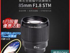 [送保護鏡]Viltrox 唯卓85mm F1.8 STM SONY E全片幅 2019自動對焦版 NEX鏡頭 定焦鏡 大光圈 人像鏡 A7/A9 平輸 送保護鏡
