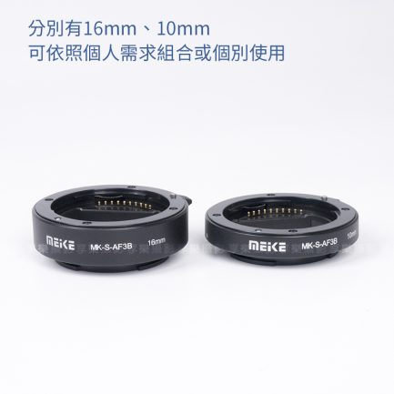 美科MEKO NEX 自動對焦近攝接寫環 微距接環 Extension Tube Macro SONY A7 A7II