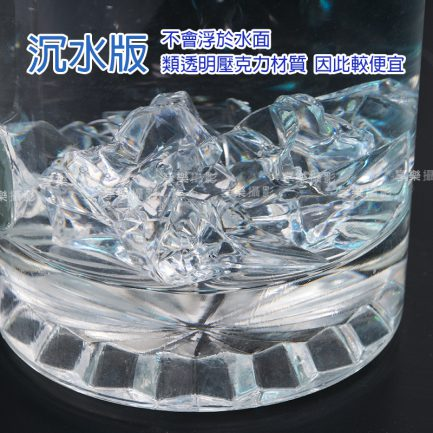 沉水板 透明假冰塊 (小) 11入 攝影用冰塊 商業攝影 攝影道具 不溶冰(另有1KG裝)