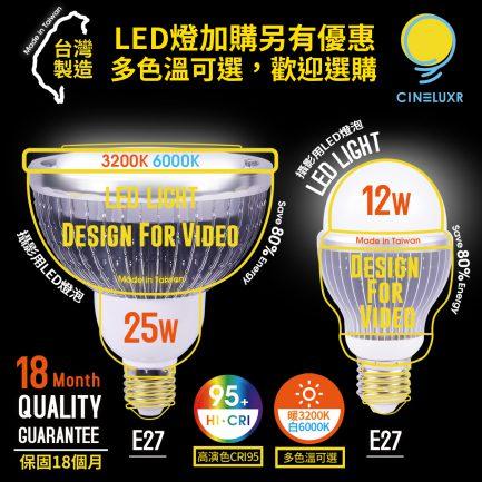 《套餐》5燈頭燈座E27 控光板 可個別控開關 攝影棚燈 商品攝影 直播