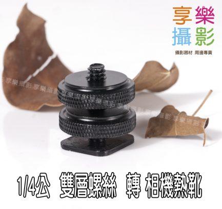 1/4公 雙層螺絲 轉相機熱靴座 冷靴 轉接 螺絲 全金屬材質 魔術怪手 相機魔術手臂 錄音 支架 腳架