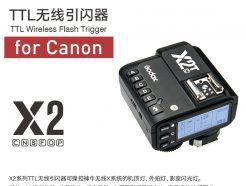 神牛GODOX X2T-C for Canon 無線引閃器 發射器TX 閃光燈觸發器 高速TTL 手機藍芽遙控 X2TX X2