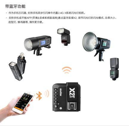神牛GODOX X2T-S for Sony 無線引閃器 發射器TX 閃光燈觸發器 高速TTL 手機藍芽遙控 X2TX-S X2