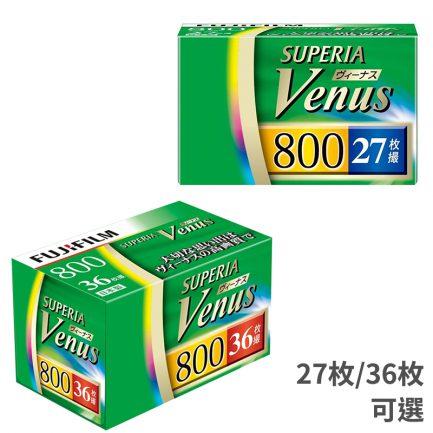 (有過海關X光特價)日本原裝 富士Fujifilm Superia Venus 800 135 35mm彩色負片 底片 27枚/36枚 原裝片