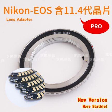 Nikon-EOS轉接環 含第11代 XEF-Pro Canon EOS合焦晶片 AIS AI 新版 合焦指示 5D3 6D 1DX 650D 台灣製造