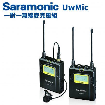 (送硬盒+隨身小MIC+手機線)Saramonic UwMic10 UHF無線麥克風 1對1 (TX10 + RX10) 廣播 製片 節目製作