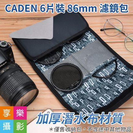 CADEN 卡登 6片裝 最大可到86mm 濾鏡包 加厚潛水布材質 防潑水 收納包 保護濾色片減光鏡偏光鏡