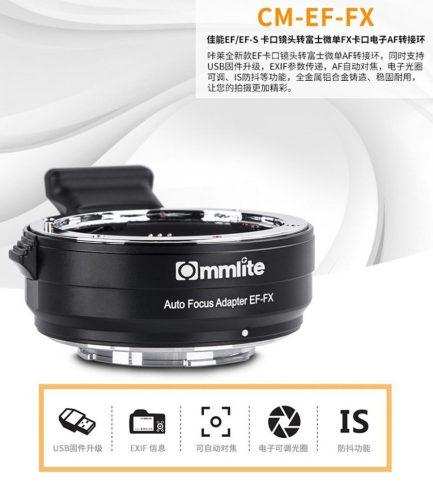 卡萊Commlite CM-EF-FX自動對焦轉接環 EF鏡頭轉接富士機身 可調光圈 防震 EXIF訊息 可上腳架 公司貨