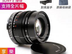 (新上市買1送2)七工匠 35mm F1.4 超大光圈定焦人像鏡 for SONY E-Mount 支援FF全片幅 A7/A72/A73/A6500 掃街神鏡