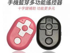 手機藍芽多功能遙控器 十字鍵 黑色/粉色 遠端控制 遊戲遙控器 電子書遙控 自拍神器 安卓蘋果 美顏APP 皆適用