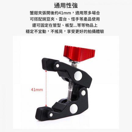 [升級改良防滑墊] 蟹鉗夾 魔術怪手夾頭 相機魔術手臂 可搭配 1/4 3/8 螺絲 腳架 章魚 閃燈支架 魔術怪手延伸夾