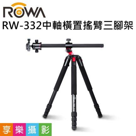 ROWA 樂華 RW-332 中軸搖臂三腳架 微距攝影腳架 全景拍攝 球型雲台 中軸拆裝容易