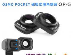 Ulanzi OP-5 大疆DJI OSMO POCKET 磁吸式廣角鏡頭 廣角鏡0.65X 口袋雲台靈眸 專用配件