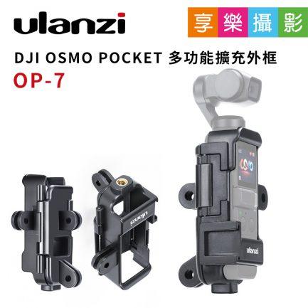 ulanzi 大疆DJI Osmo POCKET 多功能擴展外殼/擴充外框 口袋機 靈眸 擴充 固定 支架 收音 補光 麥克風架 OP-7