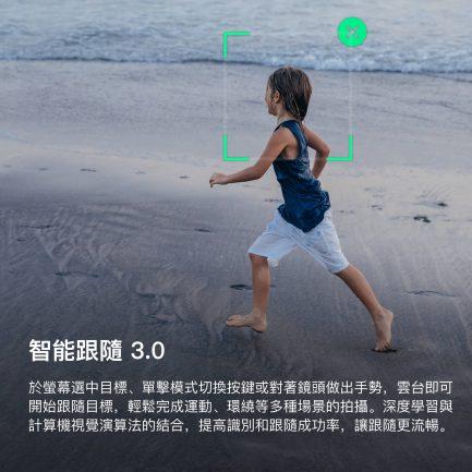 大疆DJI OSMO Mobile 3 折疊式手機穩定器(手持雲台) 單機版/套餐版 智慧跟隨 輕巧迷你 公司貨