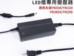變壓器 12V2A 持續燈專用電源線 (適用8V5A的永諾燈) 永諾YN300lll/YN300AIR/YN300AIRll P20/VL500等LED燈