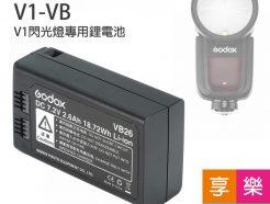 Godox神牛 V1-VB V1圓頭型閃光燈 專用鋰電池 VB26 DC7.2V 2600mAh 原廠鋰電池
