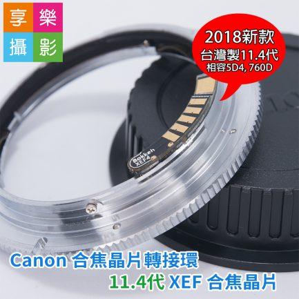 Bokkeh 【台灣製11代合焦晶片】 + M42鏡頭 轉 Canon EOS EF (有擋板) 黑色轉接環 (貼晶片需預訂)