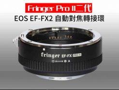 Fringer EOS EF-FX PRO II 新2代 富士FX 自動對焦環 獨家高速相位對焦 鏡頭轉接環 異機身轉接環 Fuji