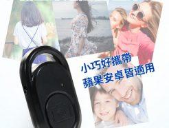 手機藍芽遙控器 藍芽3.0 黑 10米距離 自拍 合照 安卓蘋果皆適用 藍芽控制 電池可更換