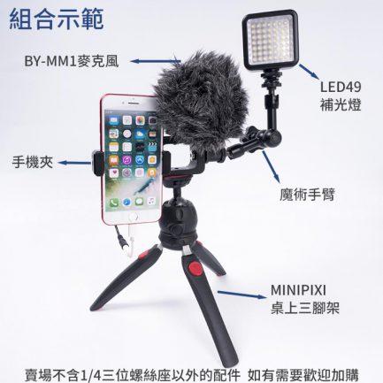 1/4三位螺絲座 3機位手機直播 手機攝影/拍片配件 多功能 一轉三 製片 拍片 錄影 拍攝 金屬