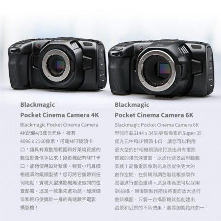 富銘公司貨 Blackmagic Pocket Cinema Camera BMPCC 4K高畫質口袋電影攝影機 保固一年