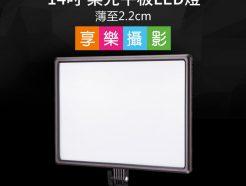 南冠 LED燈 LUXPAD43H 14吋大平板燈 柔光燈珠 持續燈 人像攝影 婚攝 拍片 製片 錄影