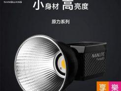 【滿額有優惠】南冠Forza60 原力燈 白光持續燈 60W LED燈 公司貨 一年保 大輸出小燈體 內附抗撞收納包 變壓器 棚燈 外拍燈