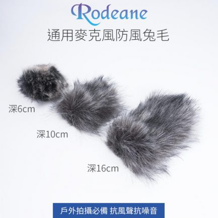 Rodeane樂笛 通用麥克風防風兔毛 深度6cm/10cm/16cm 槍型麥克風適用 抗風聲 抗噪音