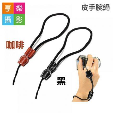 真皮手腕繩 / 手繩 / 相機固定繩 《黑色/咖啡色》