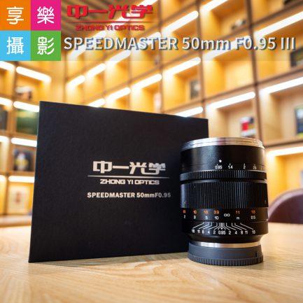 【享樂官網限定-買就送保護鏡】中一光學 SPEEDMASTER 50mm F0.95 III V3 第3代Sony E口 手動鏡頭 超大光圈 A7rII/A7III/a7rIII適用