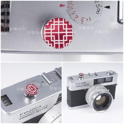 風格快門鈕 古典窗花 平版紅12mm 底片相機配件 金屬材質 fuji 135 120 底片機