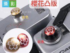 風格快門鈕 櫻花 紅/金 凸版紅10mm 底片相機配件 金屬材質 fuji 135 120 日系