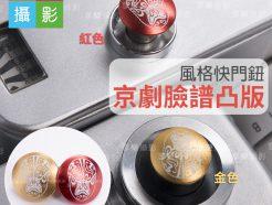 風格快門鈕 京劇臉譜 凸版 紅/金 10mm 底片相機配件 金屬材質 fuji 135 120