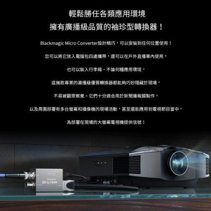 Blackmagic BMD Micro Converter HDMI to SDI 迷你轉換器 音頻轉換器 不含wPSU電源線 好攜帶 輕巧 富銘公司貨