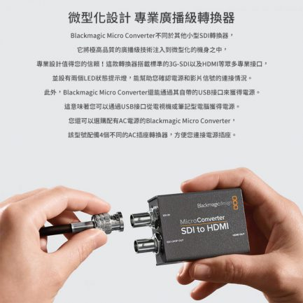 Blackmagic BMD Micro Converter SDI to HDMI 迷你轉換器 音頻轉換器 不含wPSU電源線 好攜帶 輕巧 富銘公司貨