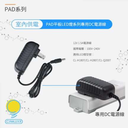 Cineluxr PAD系列持續燈 專用DC電源線(交流電變壓器) for CL-H180T CL-H280T CL-Q200T