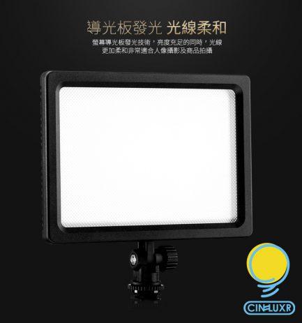 Cineluxr CL-H180T PAD方形持續燈 導光板超薄 補光燈/外拍燈/LED燈 適用 直播/人像/Vlog影片