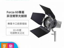 預購商品 南冠Forza60 菲涅爾鏡頭 聚光鏡 專屬配件 擋光板 攝影 棚燈配件 外拍 棚拍 人像