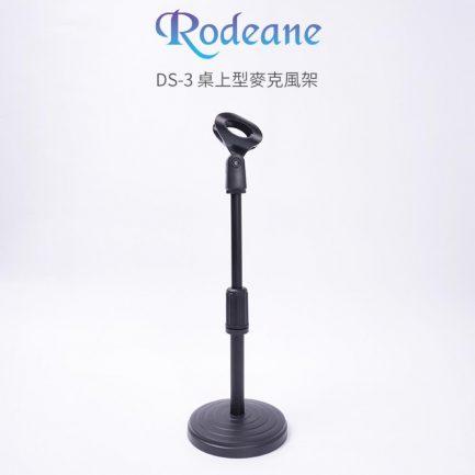 Rodeane樂笛 桌上型麥克風架 DS-3 伸縮型 15-26cm 附麥夾 手持麥可用 實況 直播 室內錄影 拍片
