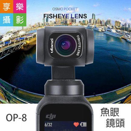 ulanzi DJI OSMO POCKET魚眼鏡頭 OP-8 口袋雲台相機專屬配件 風景拍攝 錄影 VLOG 旅遊 拍片 製片