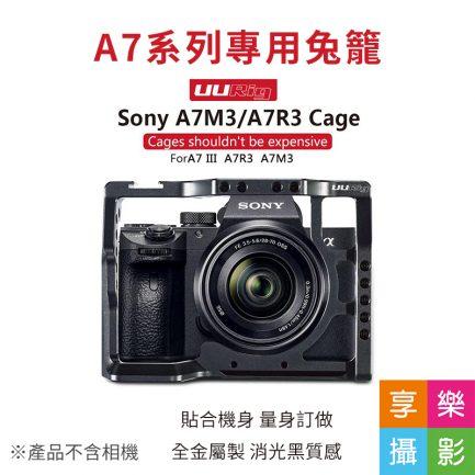 """ulanzi SONY A7M3 兔籠 A73專用金屬外框 1/4"""" 3/8"""" 螺孔 收音 補光 拍片 製片 直播"""