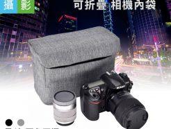 FotoFlex A系列可折疊 相機內袋 灰黑 防刮/防潑水 攝影包 相機包 防撞袋 內膽袋 折疊好收納