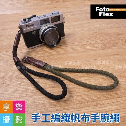 FotoFlex 手工編織帆布手腕繩 黑/墨綠 相機手腕繩 復古 文清 底片相機 堅固 相機帶