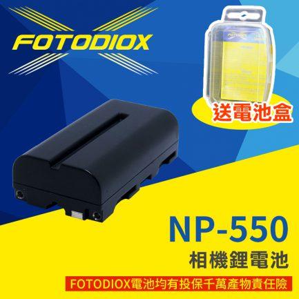 加購限定【1顆F550電池+送1台充電器】FOTODIOX NP-F550/F330/F530/F570 (電量2200mAh)