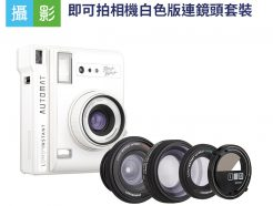Lomo Instant Automat 即可拍相機白色版連鏡頭套裝 拍立得 閃光燈 近攝 廣角 魚眼