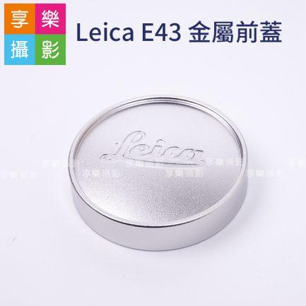 Leica E43 金屬前蓋 銀色 副廠配件 鏡頭前蓋 保護蓋 金屬製 萊卡